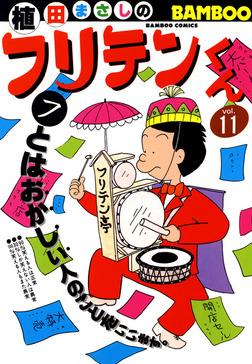 フリテンくん(11)-電子書籍