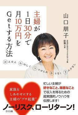主婦が1日30分で月10万円をGetする方法-電子書籍