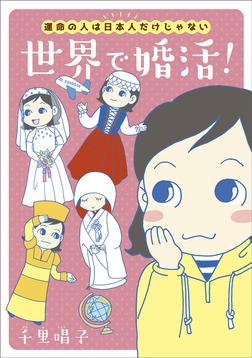 運命の人は日本人だけじゃない 世界で婚活!-電子書籍