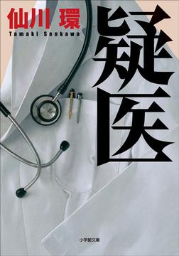 疑医-電子書籍