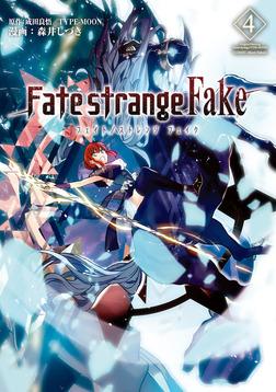 Fate/strange Fake (4)-電子書籍