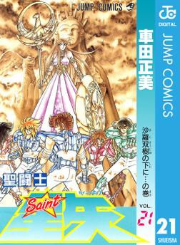 聖闘士星矢 21-電子書籍