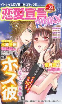 恋愛宣言PINKY vol.32