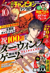 別冊少年チャンピオン2021年10月号