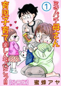 ミツバチ母さん 育児子育て楽しんでいこっ!!【分冊版】1-電子書籍
