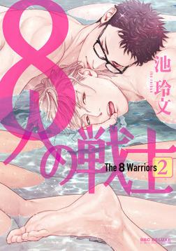 8人の戦士 2【電子限定かきおろし付】-電子書籍