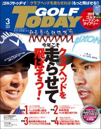 GOLF TODAY 2019年3月号