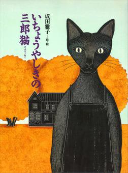 いちょうやしきの三郎猫-電子書籍