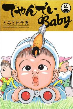 てやんでいBaby 5-電子書籍