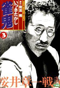雀鬼 桜井章一戦記 (3)