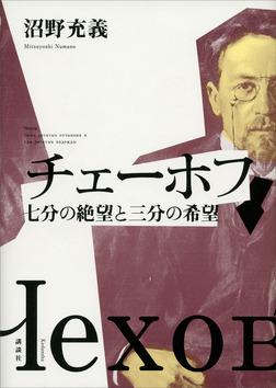 チェーホフ 七分の絶望と三分の希望-電子書籍