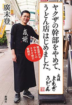 ヤクザの幹部をやめて、うどん店はじめました。―極道歴30年中本サンのカタギ修行奮闘記―-電子書籍