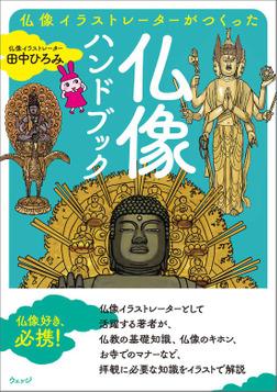 仏像イラストレーターがつくった 仏像ハンドブック-電子書籍