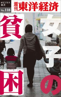 女子の貧困―週刊東洋経済eビジネス新書No.118