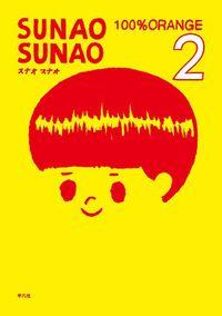 SUNAO SUNAO 2巻