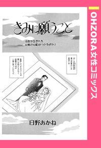きみに願うこと 【単話売】(OHZORA 女性コミックス)