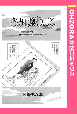 きみに願うこと 【単話売】-電子書籍