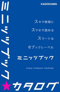 カドカワ・ミニッツブック カタログ-電子書籍