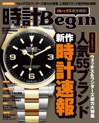時計Begin 2021年夏号  vol.104