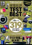 100%ムックシリーズ 家電批評 TEST the BEST