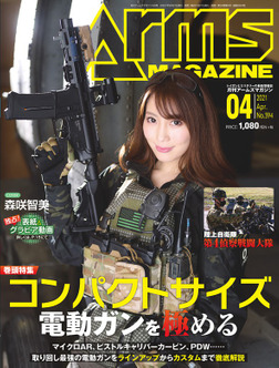 月刊アームズマガジン2021年4月号-電子書籍