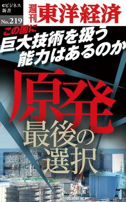 原発 最後の選択―週刊東洋経済eビジネス新書No.219-電子書籍