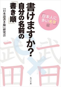 書けますか? 自分の名前の「書き順」 「日本人に多い名字」編-電子書籍