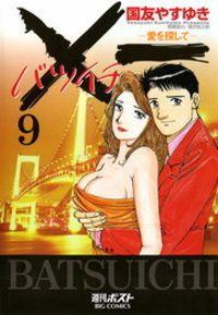 X一愛を探して(9)