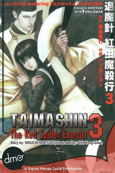 Taimashin: The Red Spider Exorcist Vol. 3