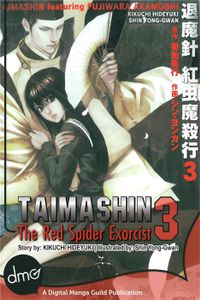 Taimashin: The Red Spider Exorcist Vol. 3