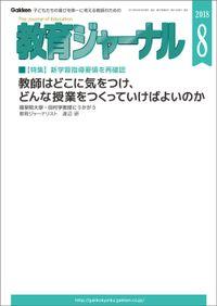 教育ジャーナル 2018年8月号Lite版(第1特集)