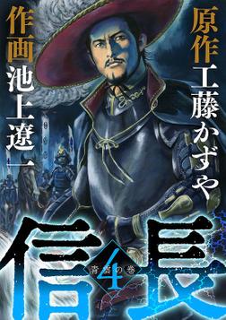 信長(4)-電子書籍