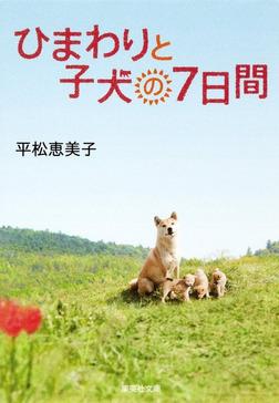 ひまわりと子犬の7日間-電子書籍