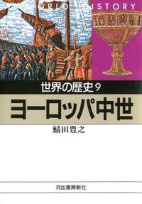 世界の歴史〈9〉ヨーロッパ中世