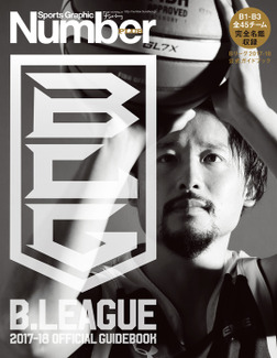 Number PLUS B.LEAGUE 2017-18 OFFICIAL GUIDEBOOK (Sports Graphic Number PLUS(スポーツ・グラフィック ナンバー プラス))-電子書籍