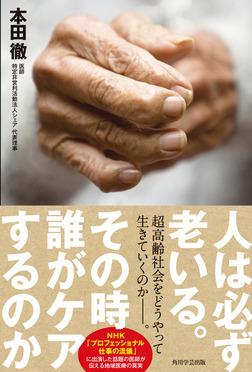 人は必ず老いる。その時誰がケアするのか-電子書籍