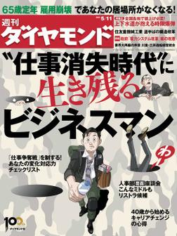 週刊ダイヤモンド 13年5月11日号-電子書籍