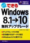 すぐにできる Windows 8.1→10無料アップグレード