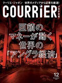 COURRiER Japon (クーリエジャポン)[電子書籍パッケージ版] 2020年 12月号