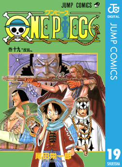 ONE PIECE モノクロ版 19-電子書籍