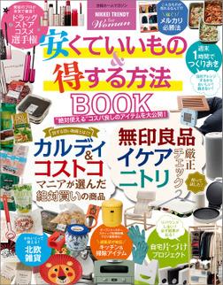 【NIKKEI TRENDY for Woman】安くていいもの&得する方法 BOOK-電子書籍