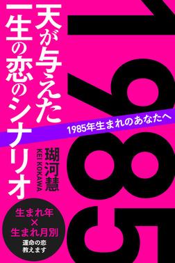 1985年生まれのあなたへ 天が与えた一生の恋のシナリオ-電子書籍