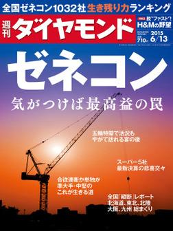 週刊ダイヤモンド 15年6月13日号-電子書籍