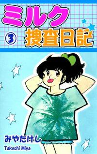 ミルク捜査日記(3)