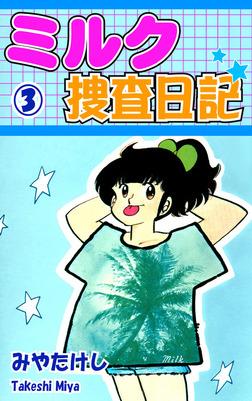 ミルク捜査日記(3)-電子書籍