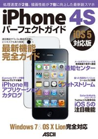 iPhone 4Sパーフェクトガイド iOS 5対応版