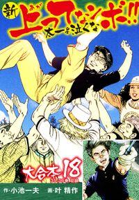新上ってなンボ!! 太一よ泣くな 大合本18(特典美麗イラスト付き)(35.36巻)