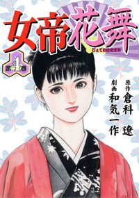 女帝花舞4