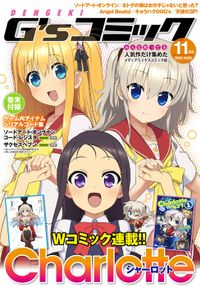 電撃G'sコミック 2015年11月号【プロダクトコード付き】