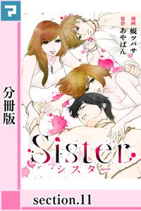 Sister【分冊版】section.11